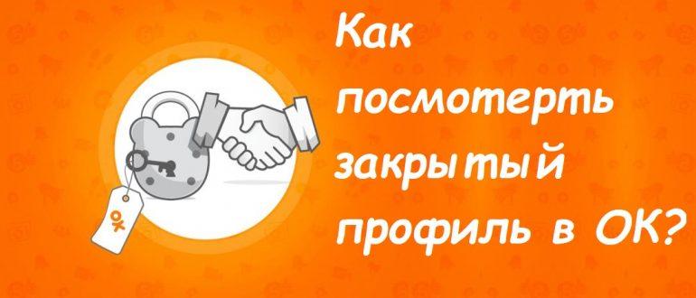 Как посмотреть закрытую страницу в Одноклассниках