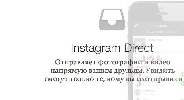 как в инстаграме отправить фото в директ