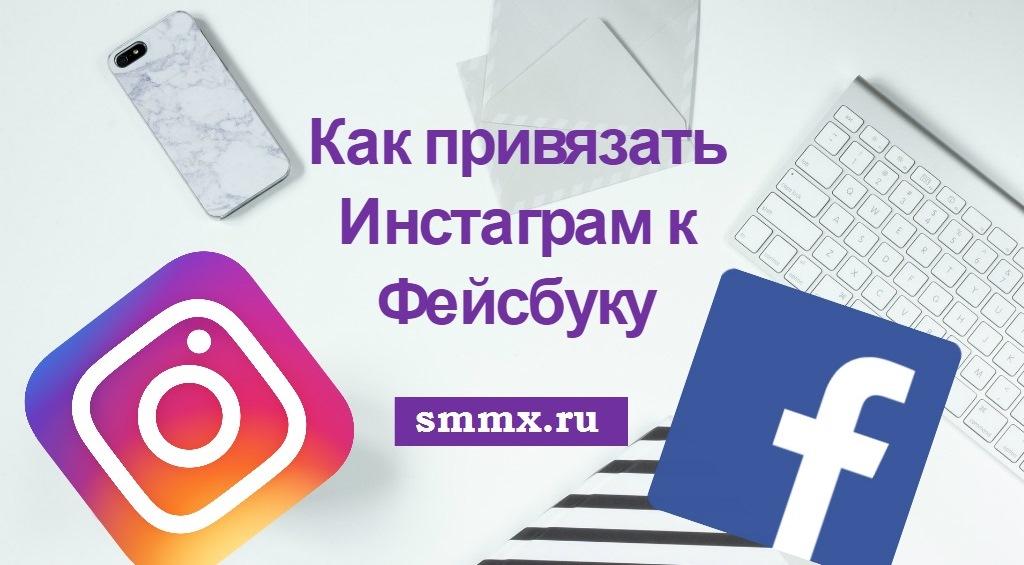 как привязать аккаунт инстаграм к фейсбуку