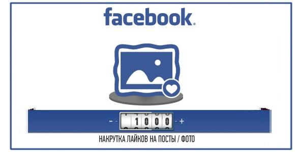 накрутка лайков в фейсбук