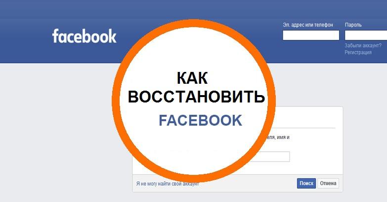 как восстановить фейсбук