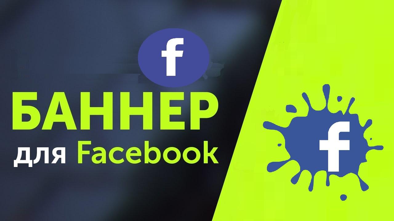 баннер для фейсбука