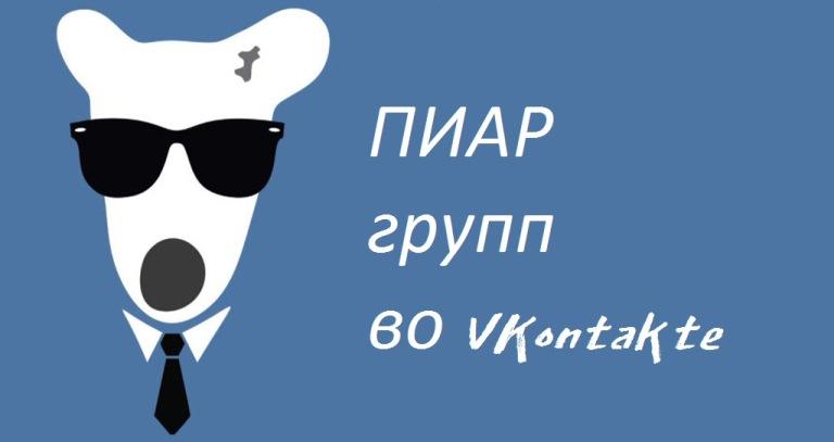 пиар групп в ВК бесплатно онлайн