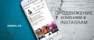 продвижение компании в Инстаграм