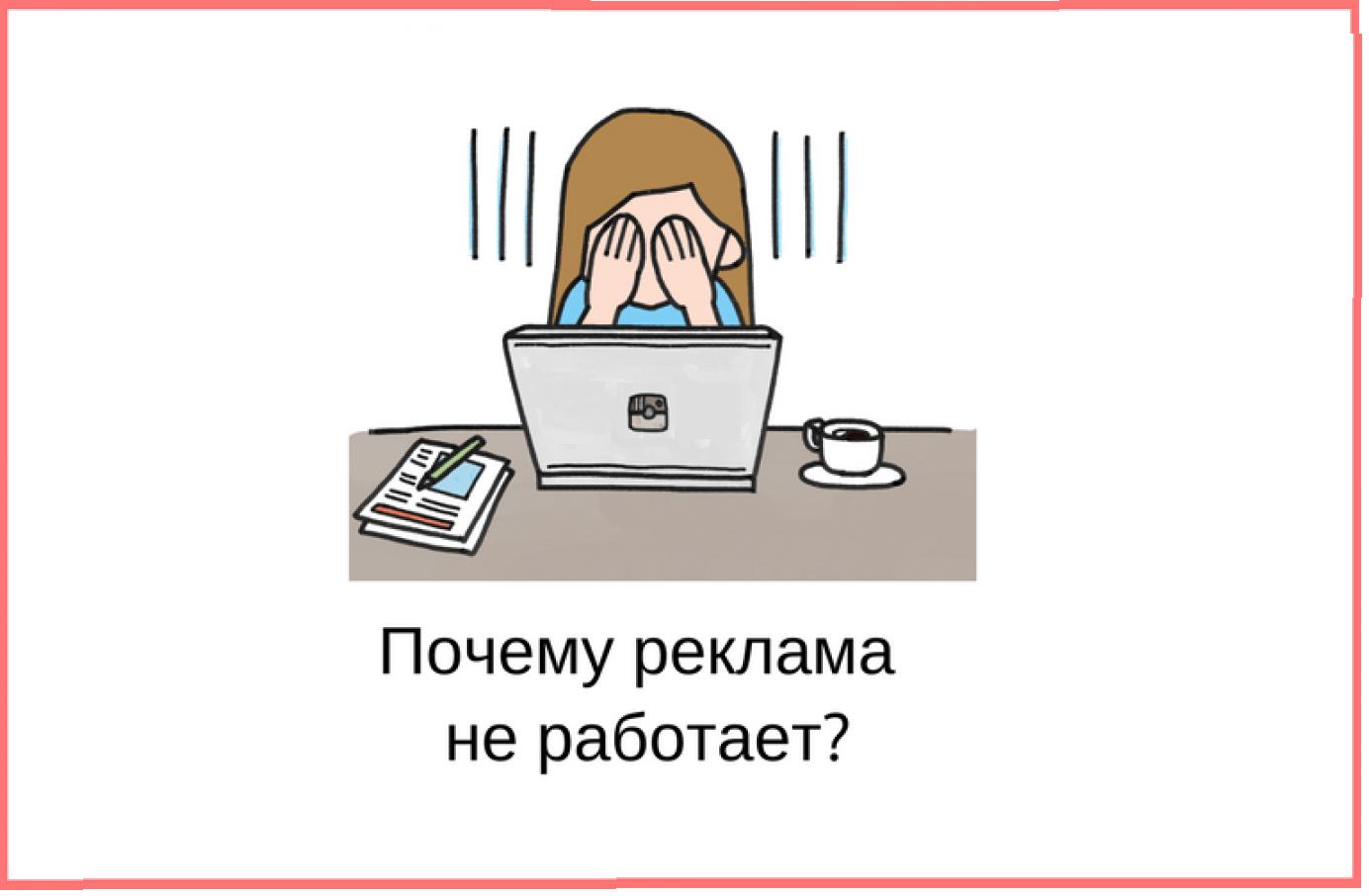 Почему реклама в Инстаграм не работает