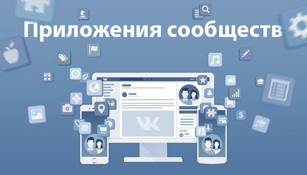 программы для ВКонтакте для групп
