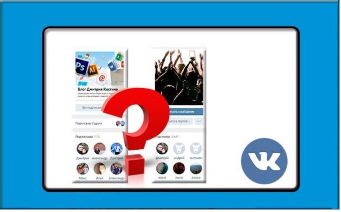 ВКонтакте чем отличается группа от публичной страницы