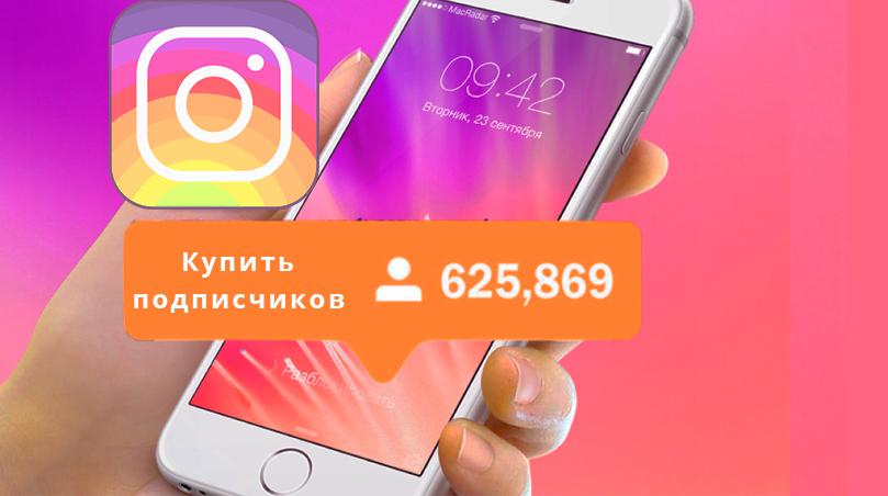 купить подписчиков в Instagram