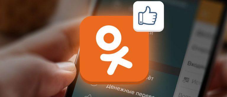Накрутка подписчиков в Одноклассниках