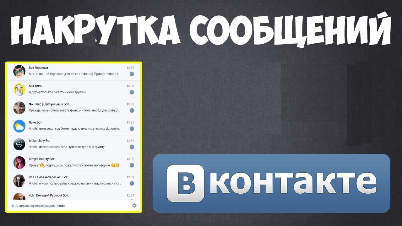 накрутка сообщений вк онлайн