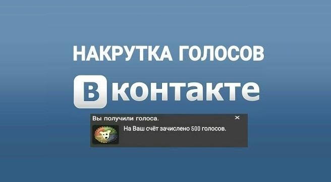 сайт для накрутки голосов ВКонтакте