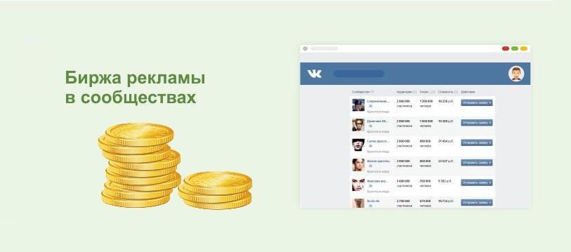 биржа рекламы вконтакте