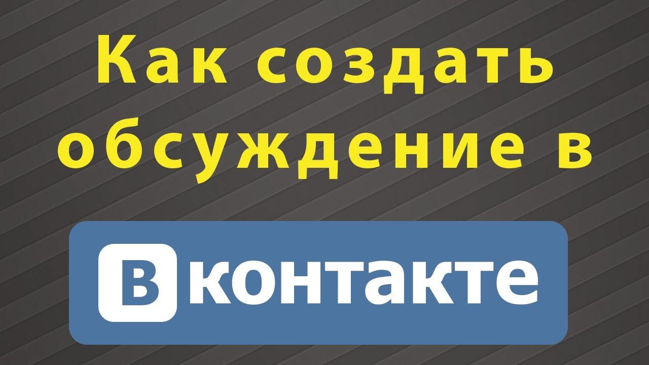 как в группе создать обсуждение ВКонтакте