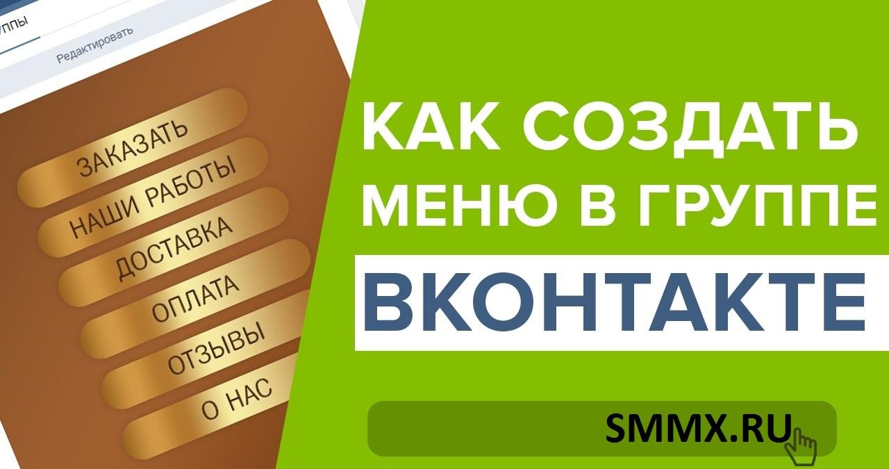 как сделать меню в группе ВКонтакте