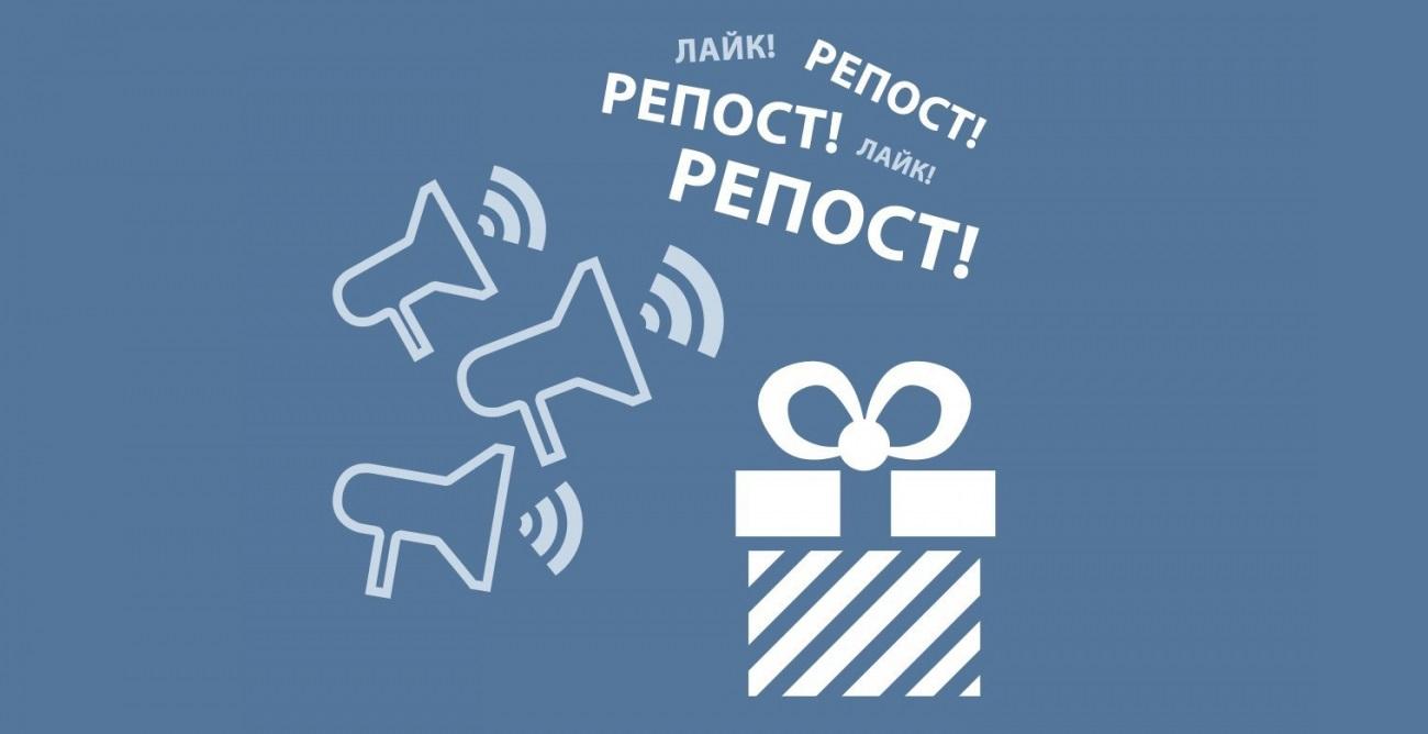 как создать конкурс в группе ВКонтакте