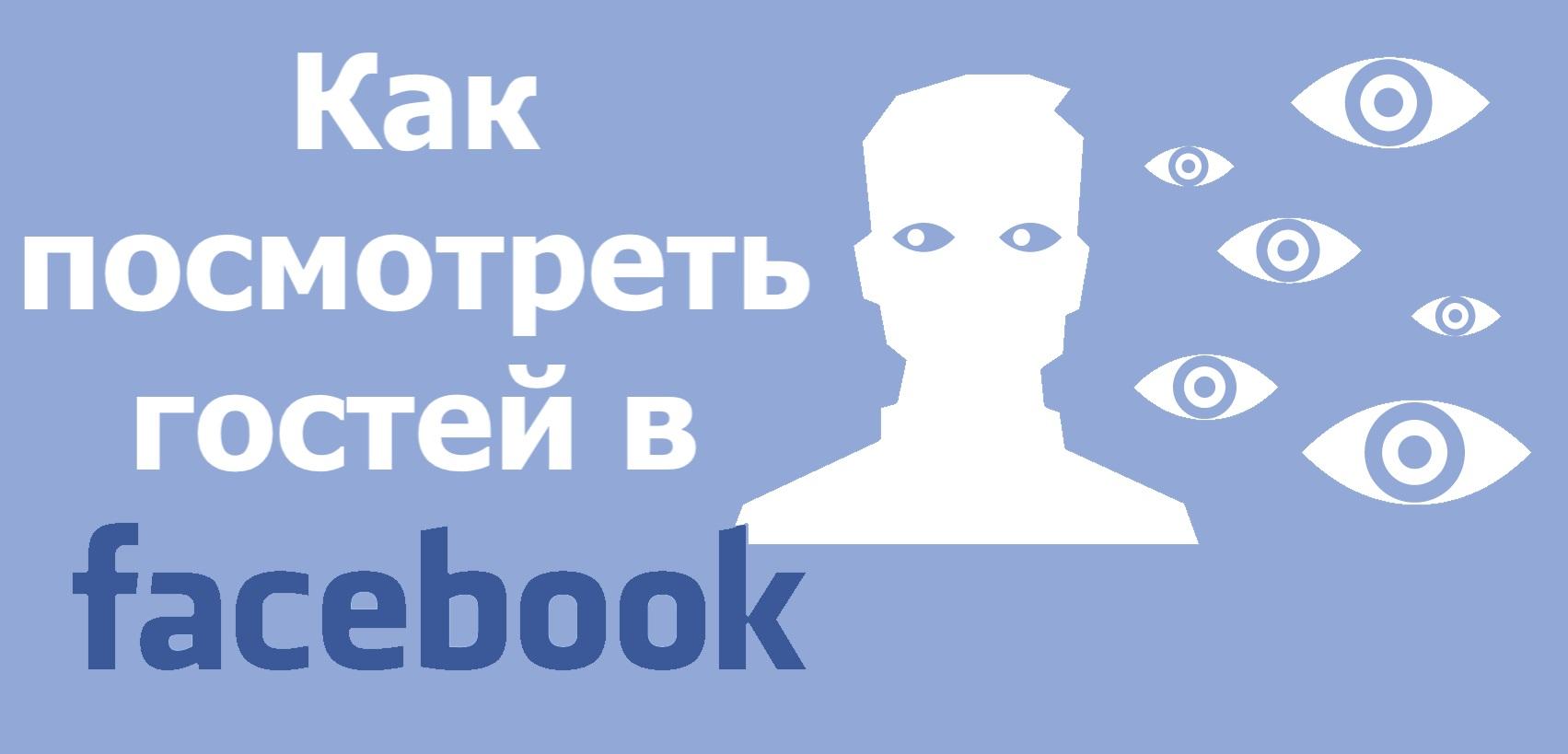 как посмотреть гостей в фейсбук