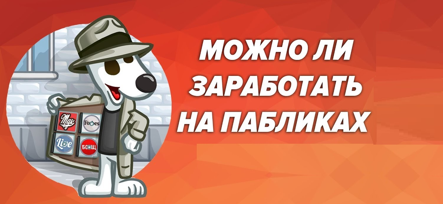 Как зарабатывают на пабликах Вконтакте