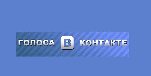 скачать программу golosa в vk rar