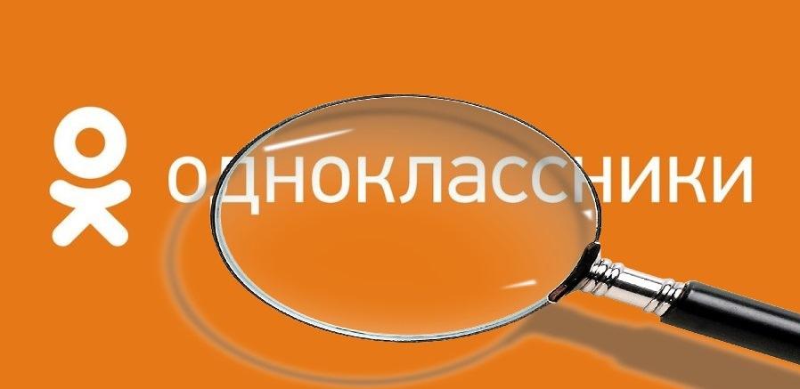 Как найти в Одноклассниках мою страницу