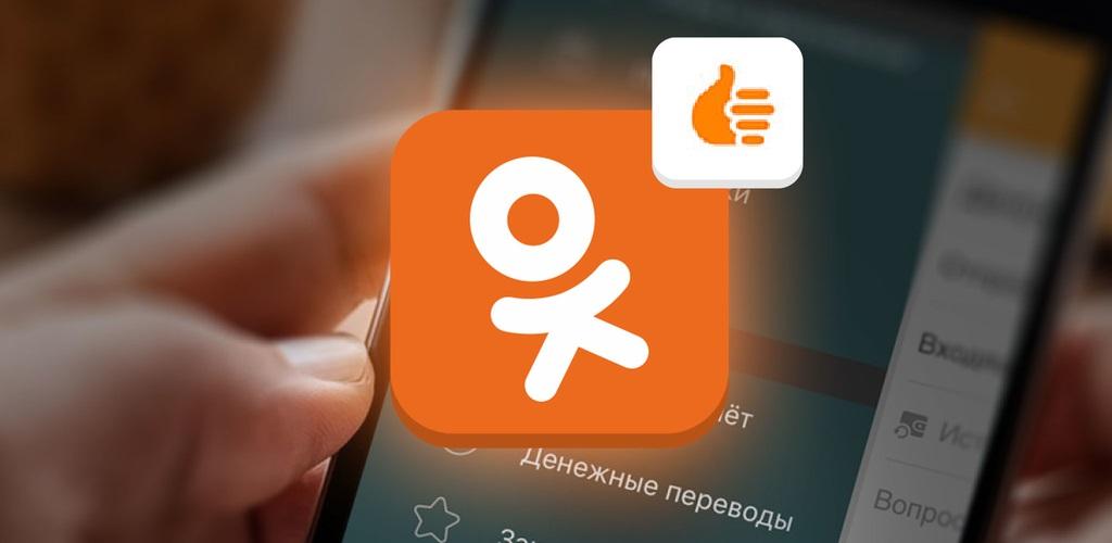накрутка классов в Одноклассниках