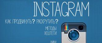 как продвигать аккаунт в instagram