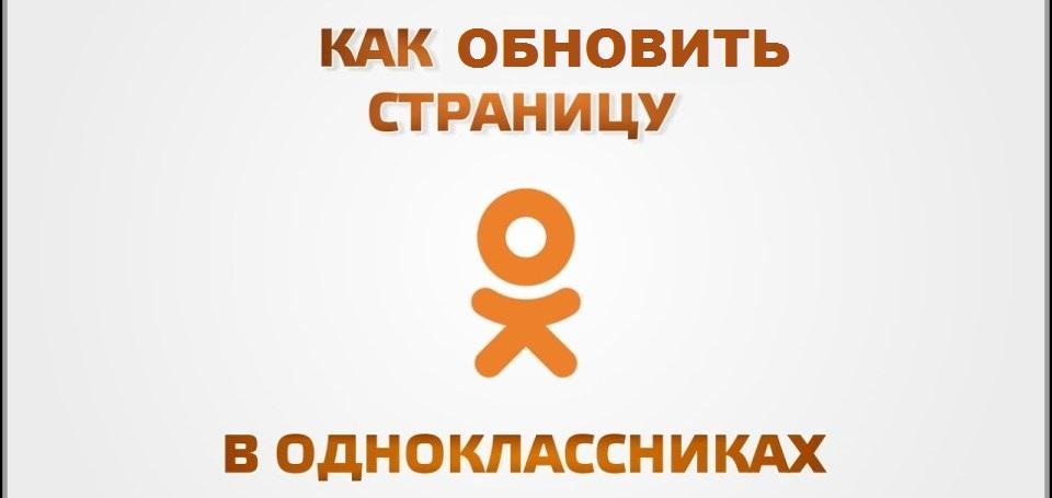 Как обновить страницу в Одноклассниках