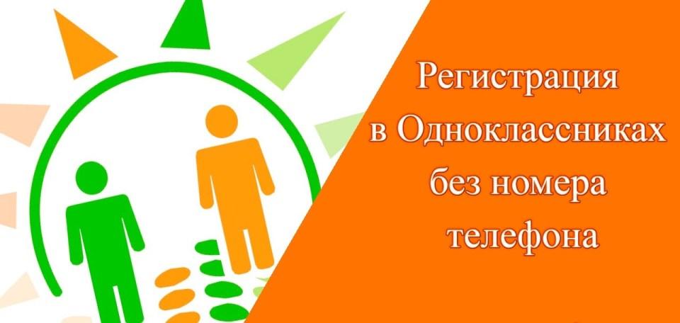 как зарегистрироваться в Одноклассниках без номера телефона