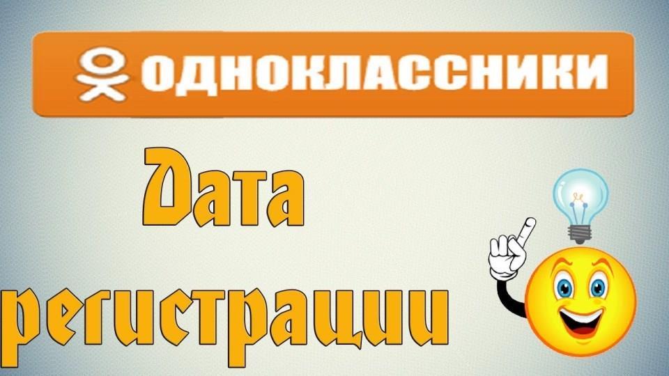 Как узнать дату регистрации в Одноклассниках