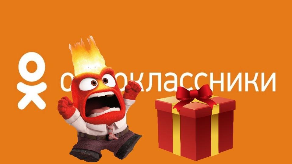 Почему не отправляются подарки в Одноклассниках