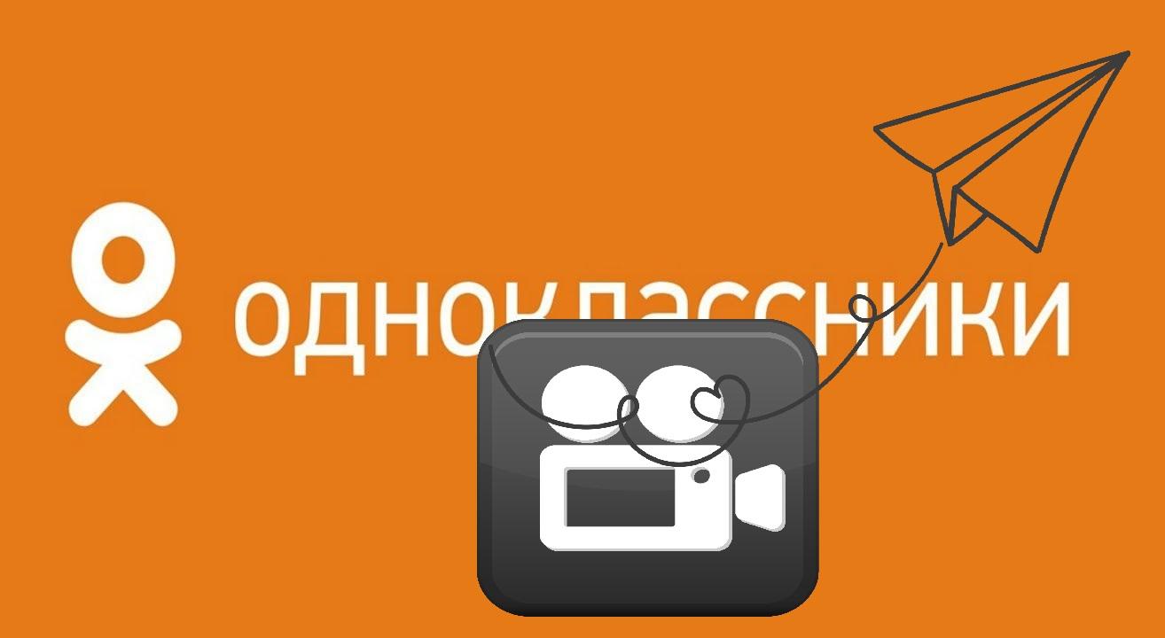 Как в Одноклассниках отправить видео