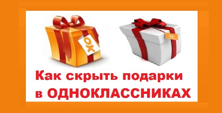 Как скрыть подарки в Одноклассниках