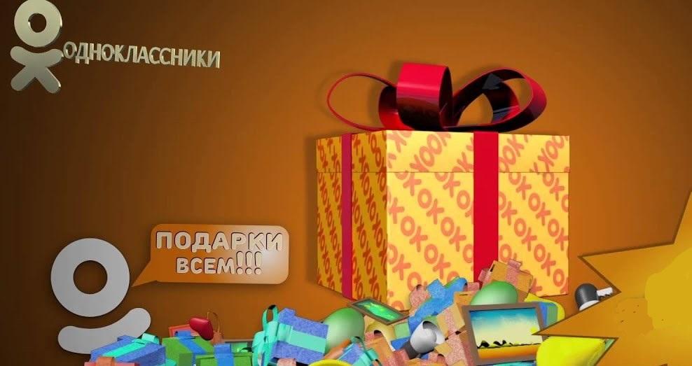 Как в Одноклассниках удалить все подарки сразу
