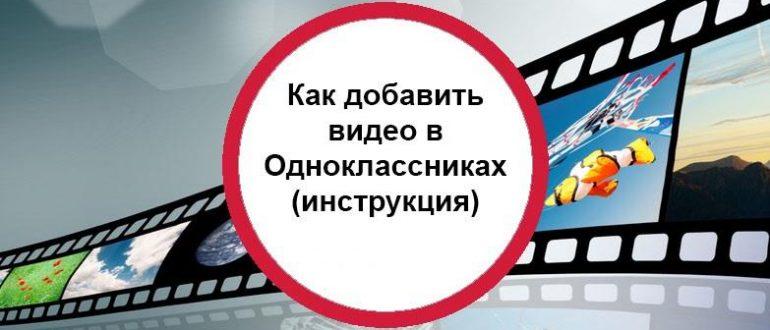 Как в Одноклассники добавить видео