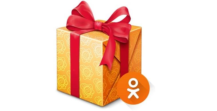 Приватный подарок в Одноклассниках это что значит