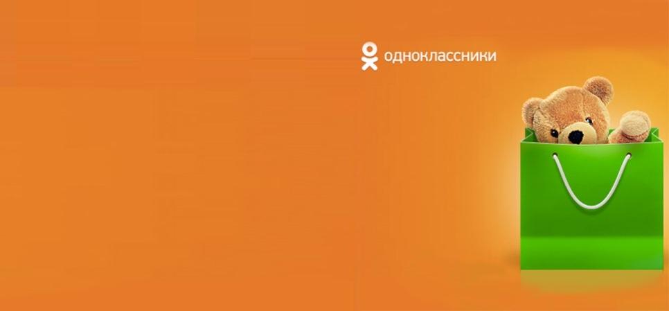 Бесплатные подарки в Одноклассниках – как найти и отправить, как подарить ОКи другу, платные, приватные и тайные подарки