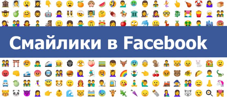 смайлики фейсбук
