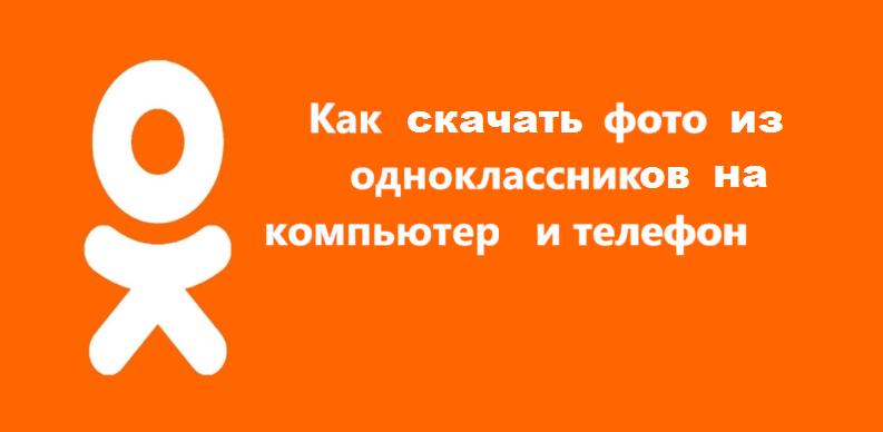Как скачать фото с Одноклассников на компьютер