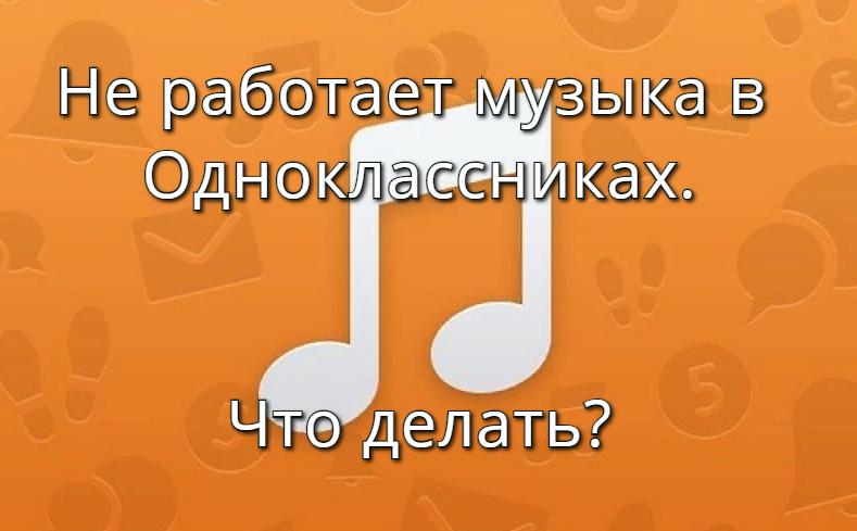почему не играет музыка в Одноклассниках