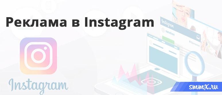 реклама в Инстаграме виды и стоимость
