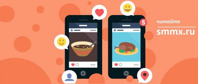 приложения для раскрутки Инстаграм