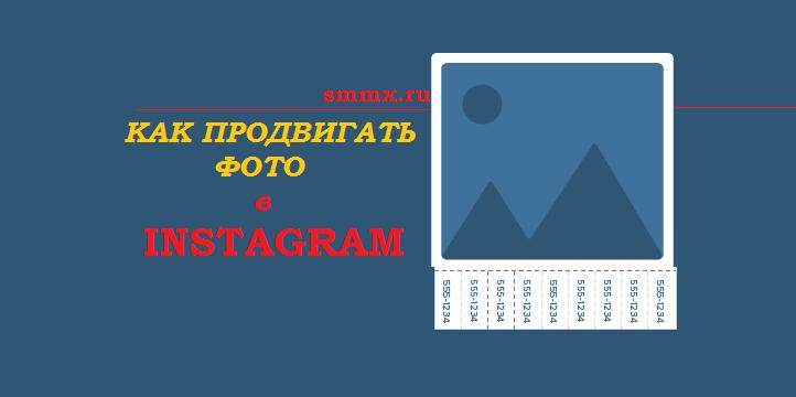 как продвигать фото в инстаграм