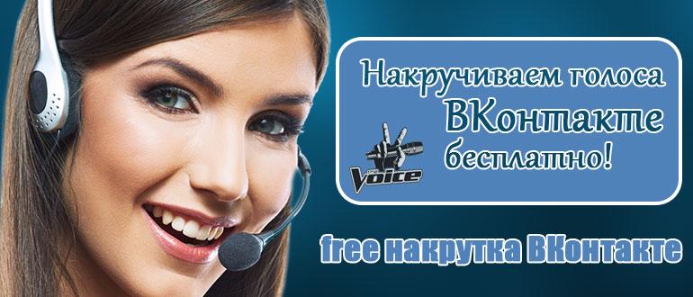 Бесплатная накрутка голосов ВКонтакте