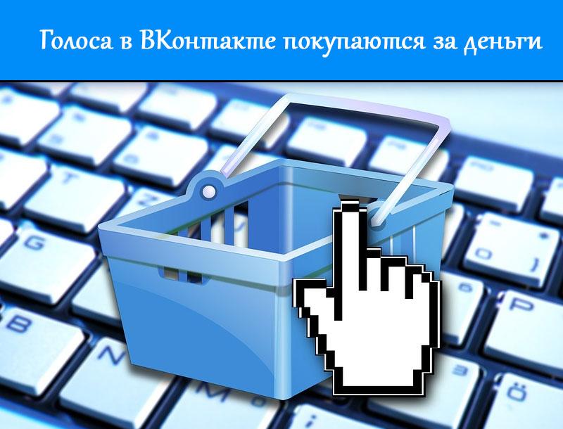 Голоса ВКонтакте покупаются за деньги