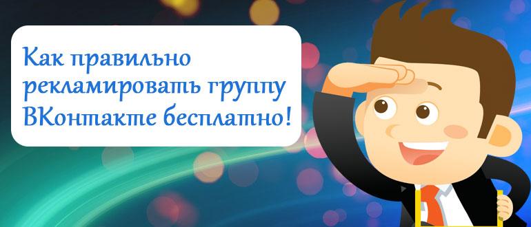 Как правильно рекламировать группу ВКонтакте