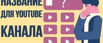 Как можно назвать канал на Ютубе