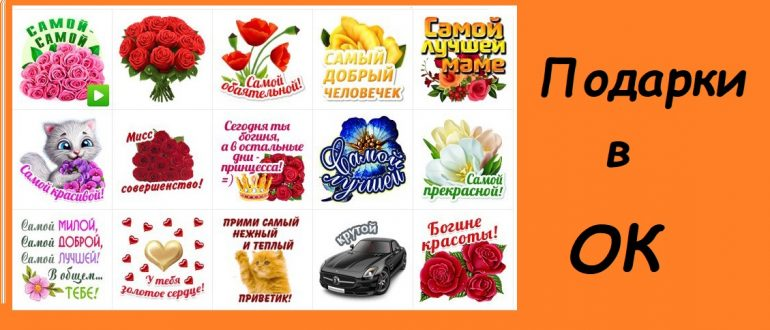 группа в Одноклассниках для любителей дарить подарки