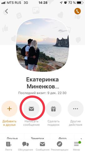 Как в Одноклассниках отправить другу видеозапись в сообщении?
