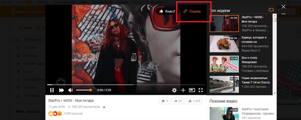Можно ли скачать видео из Одноклассников по ссылке через онлайн-сервисы?