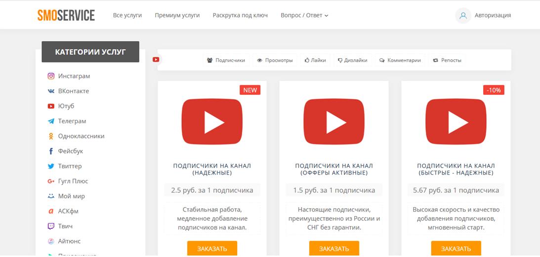 Покупка подписчиков на Ютуб: где, как и за сколько?