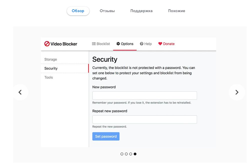 Инструкция, как заблокировать Ютуб на ПК или сделать его безопаснее для вашего чада
